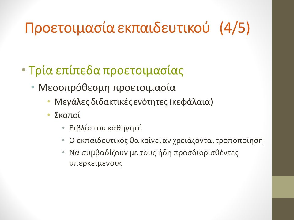 Προετοιμασία εκπαιδευτικού (4/5)