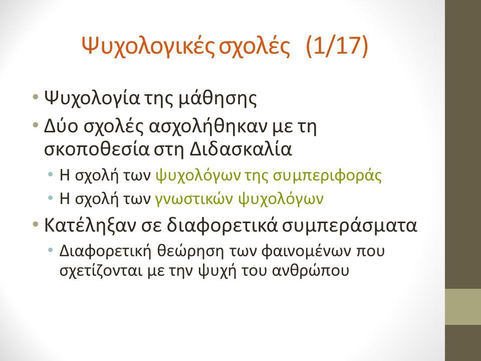 Ψυχολογικές σχολές (1/17)