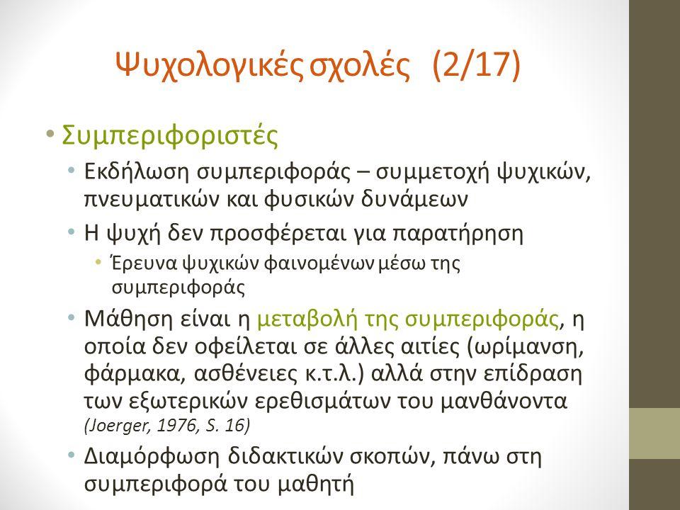 Ψυχολογικές σχολές (2/17)