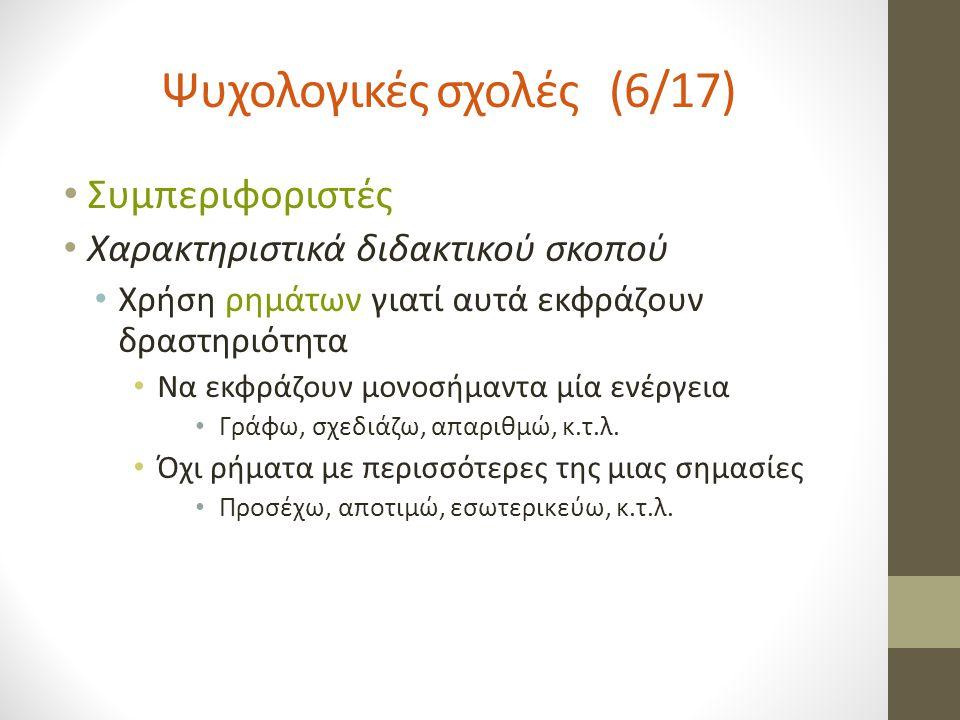 Ψυχολογικές σχολές (6/17)