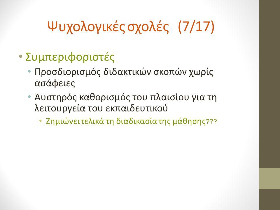 Ψυχολογικές σχολές (7/17)