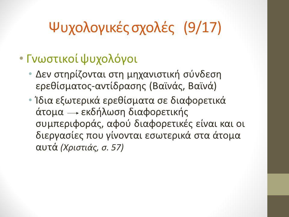 Ψυχολογικές σχολές (9/17)