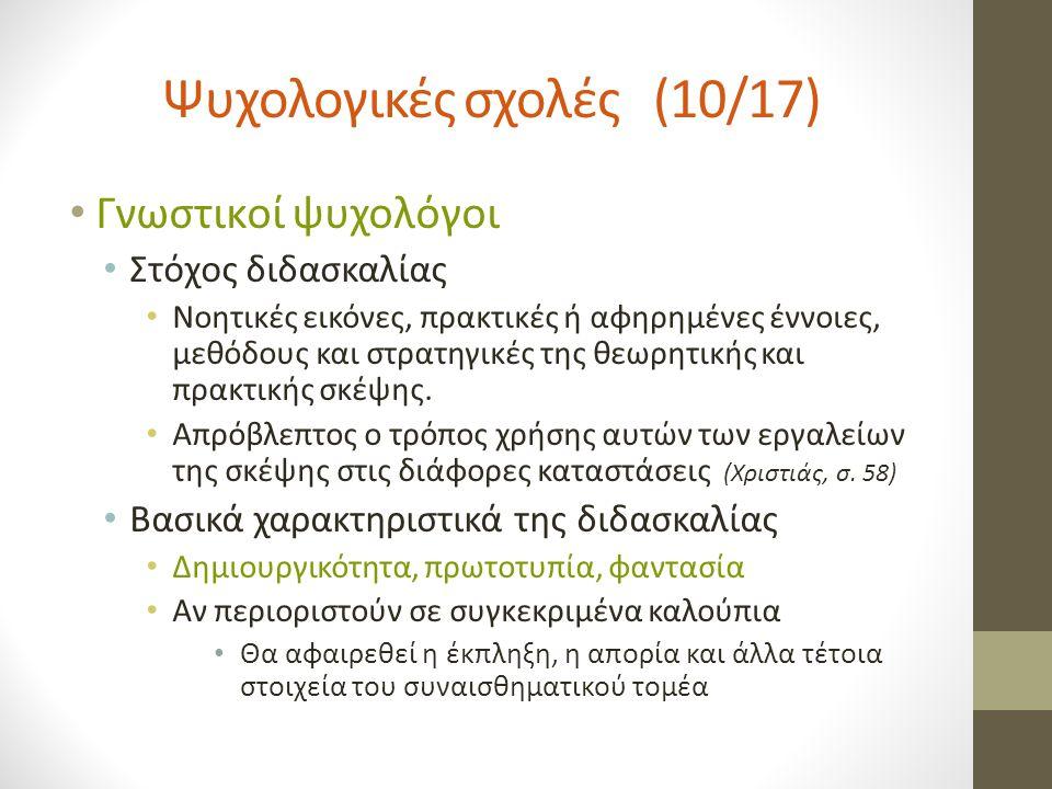 Ψυχολογικές σχολές (10/17)