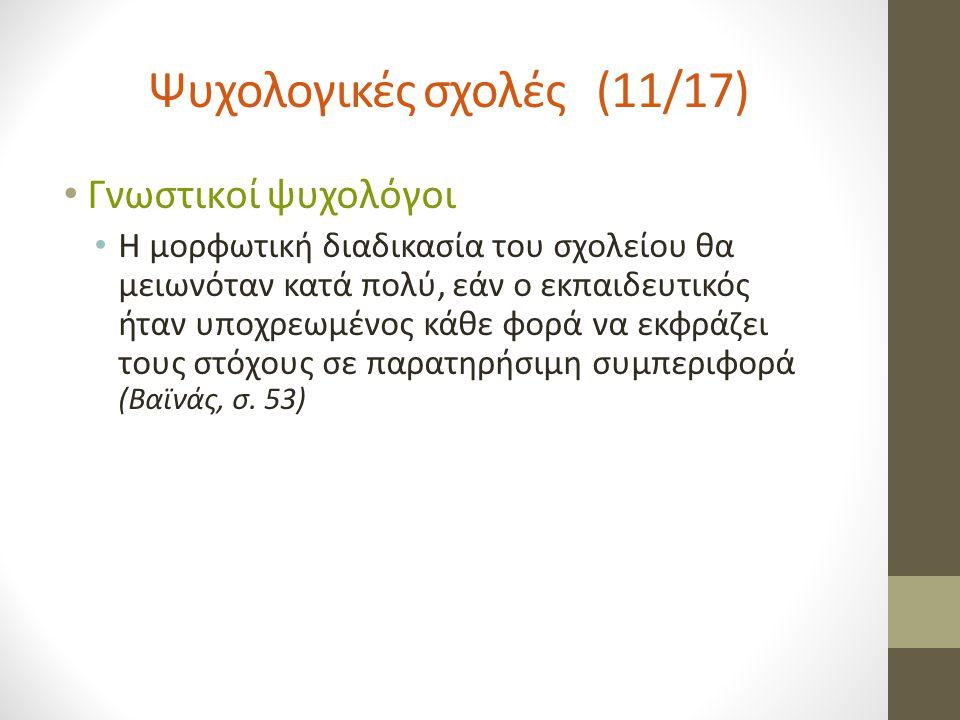 Ψυχολογικές σχολές (11/17)