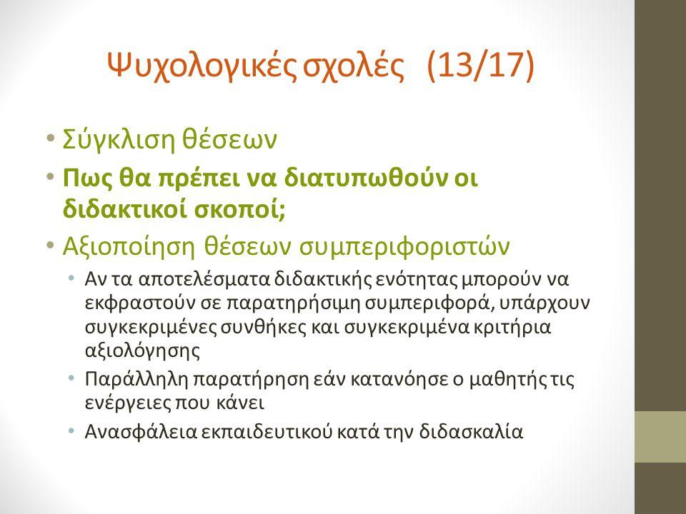 Ψυχολογικές σχολές (13/17)