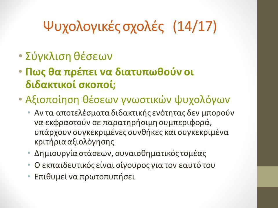 Ψυχολογικές σχολές (14/17)
