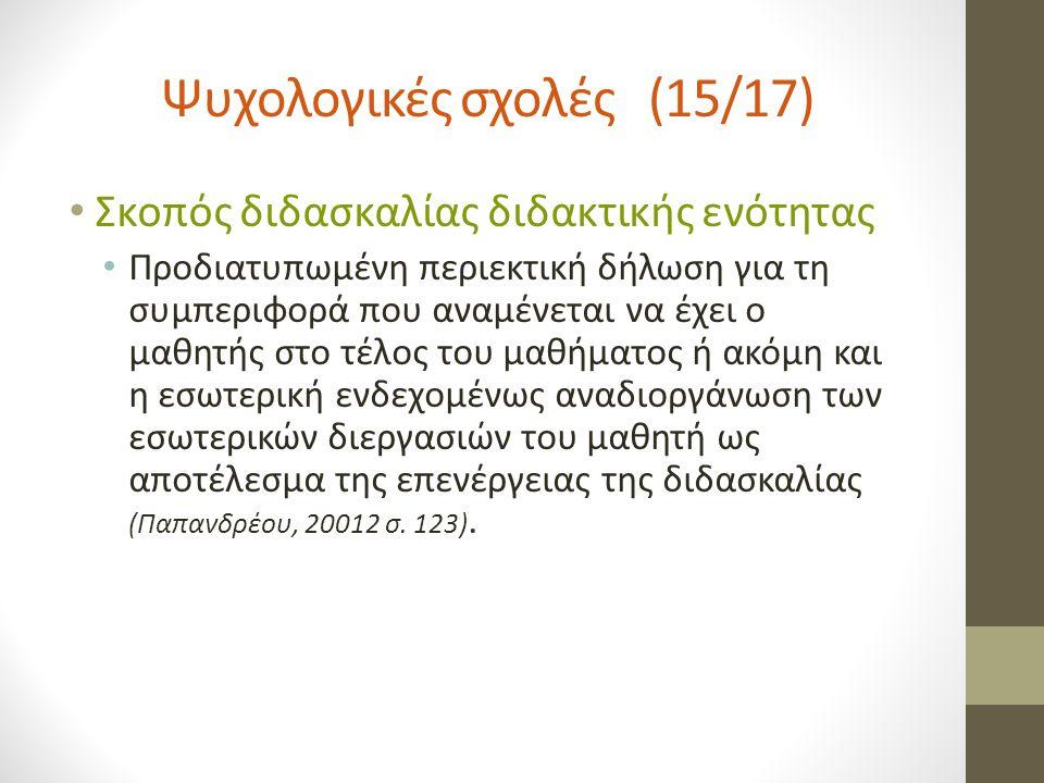 Ψυχολογικές σχολές (15/17)