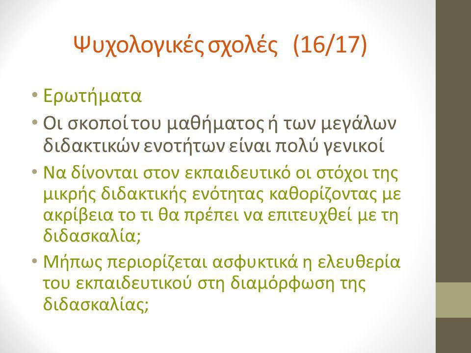 Ψυχολογικές σχολές (16/17)