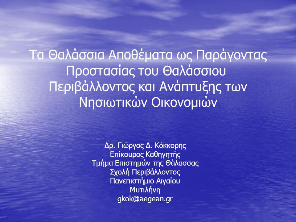 Τμήμα Επιστημών της Θάλασσας