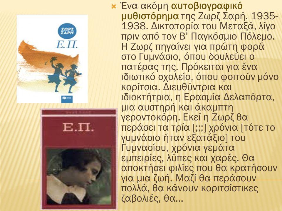 Ένα ακόμη αυτοβιογραφικό μυθιστόρημα της Ζωρζ Σαρή. 1935-1938