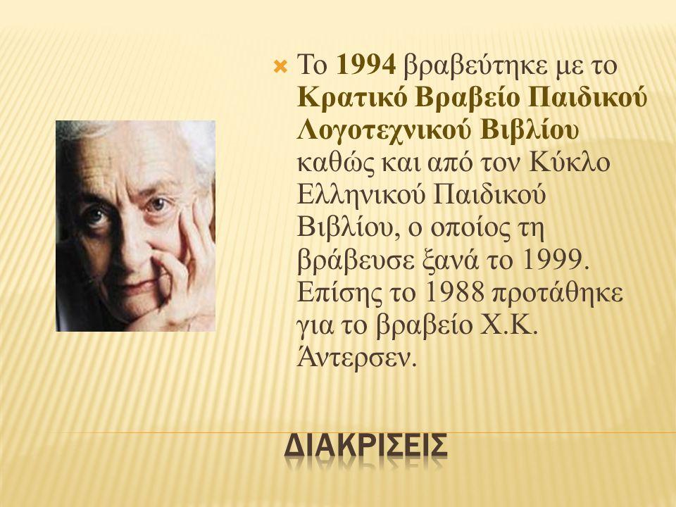 Το 1994 βραβεύτηκε με το Κρατικό Βραβείο Παιδικού Λογοτεχνικού Βιβλίου καθώς και από τον Κύκλο Ελληνικού Παιδικού Βιβλίου, ο οποίος τη βράβευσε ξανά το 1999. Επίσης το 1988 προτάθηκε για το βραβείο Χ.Κ. Άντερσεν.