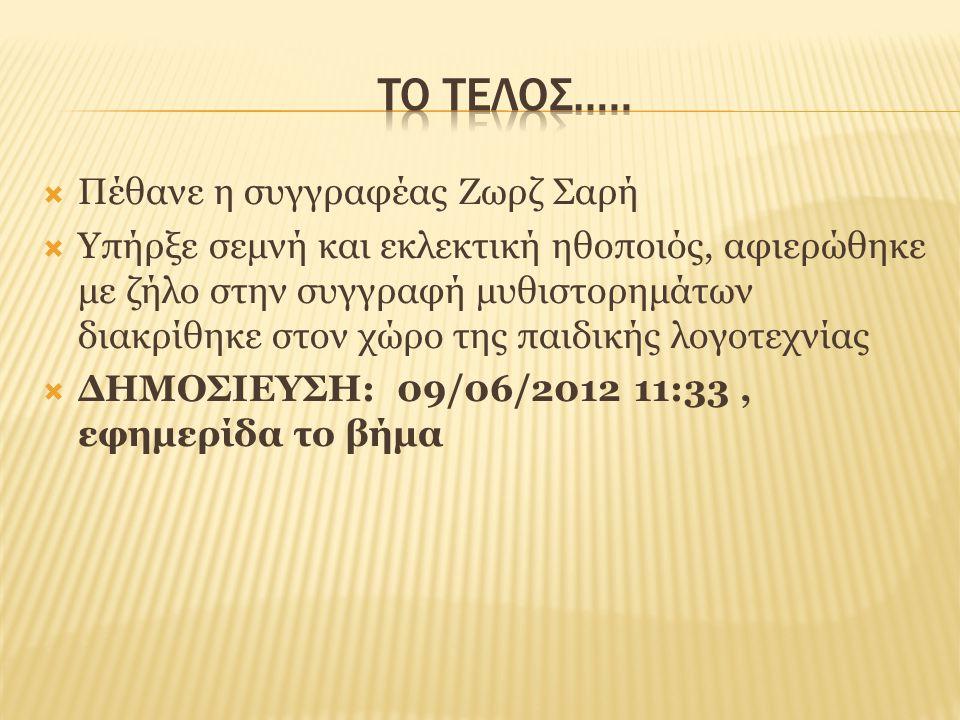 to τελοσ….. Πέθανε η συγγραφέας Ζωρζ Σαρή