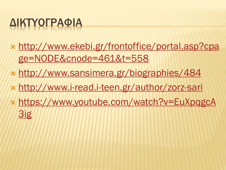 δικτυογραφια http://www.ekebi.gr/frontoffice/portal.asp cpage=NODE&cnode=461&t=558. http://www.sansimera.gr/biographies/484.