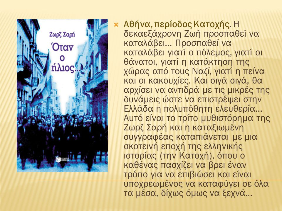 Αθήνα, περίοδος Κατοχής