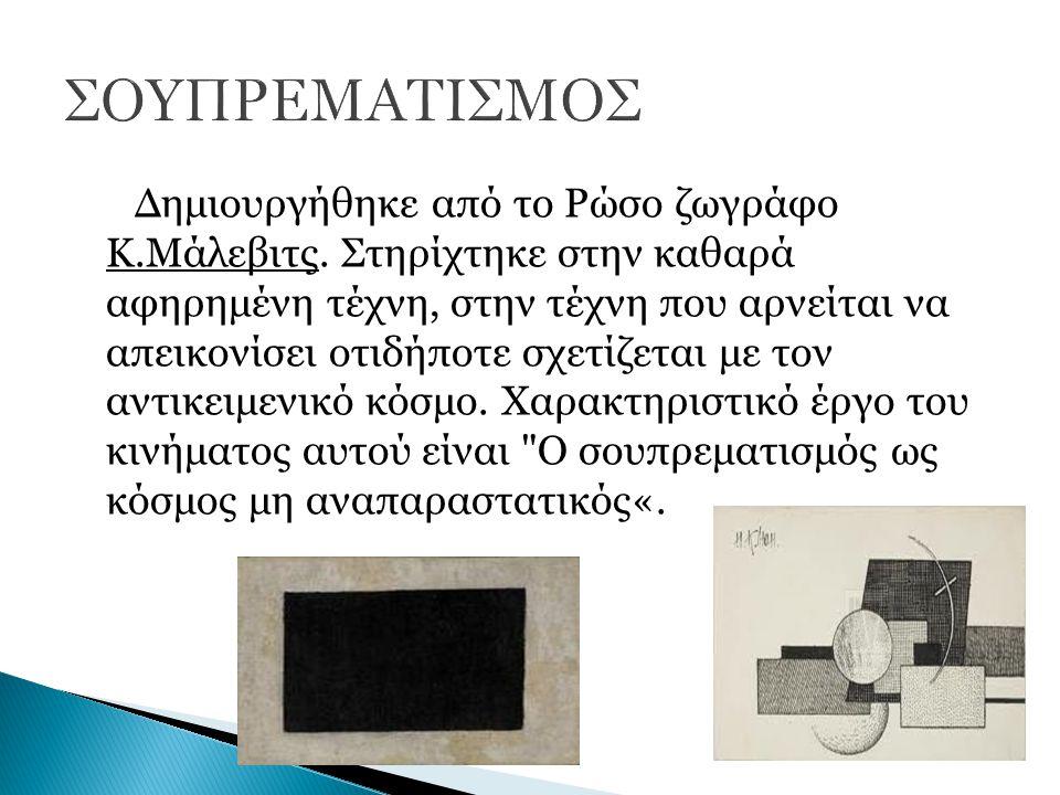 ΣΟΥΠΡΕΜΑΤΙΣΜΟΣ