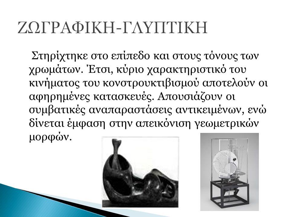 ΖΩΓΡΑΦΙΚΗ-ΓΛΥΠΤΙΚΗ