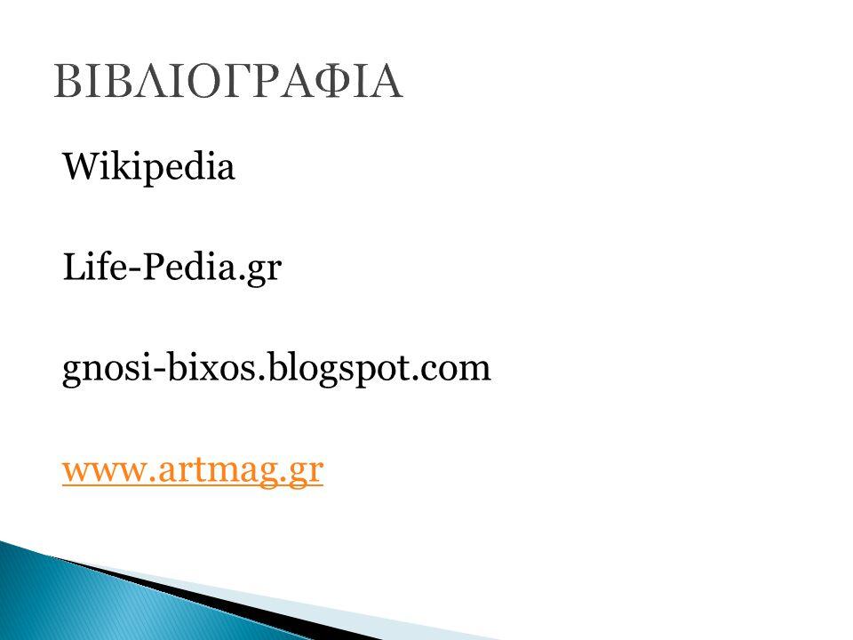 ΒΙΒΛΙΟΓΡΑΦΙΑ Wikipedia Life-Pedia.gr gnosi-bixos.blogspot.com www.artmag.gr