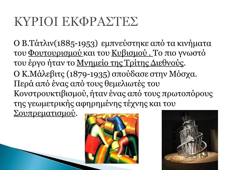 ΚΥΡΙΟΙ ΕΚΦΡΑΣΤΕΣ