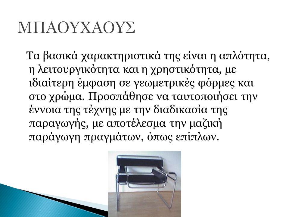 ΜΠΑΟΥΧΑΟΥΣ