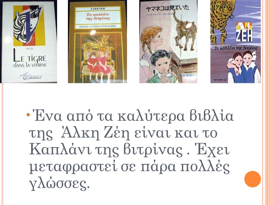 Ένα από τα καλύτερα βιβλία της Άλκη Ζέη είναι και το Καπλάνι της βιτρίνας .