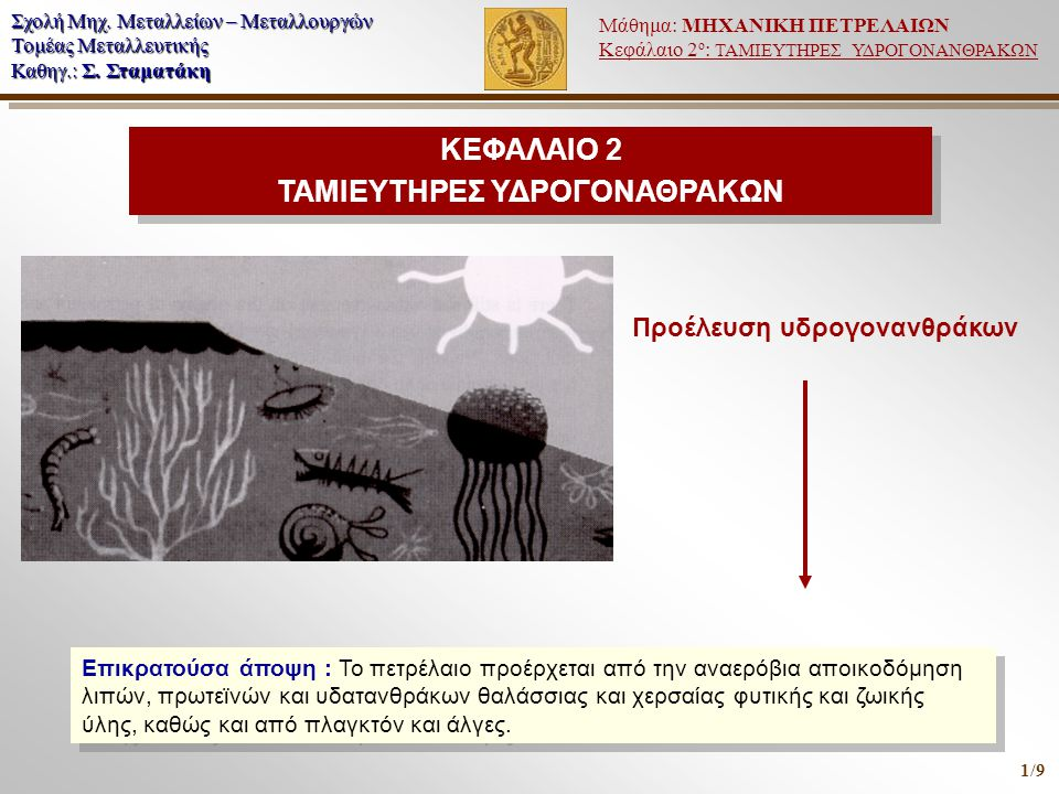 ΤΑΜΙΕΥΤΗΡΕΣ ΥΔΡΟΓΟΝΑΘΡΑΚΩΝ