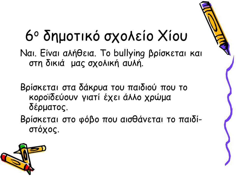 6o δημοτικό σχολείο Χίου