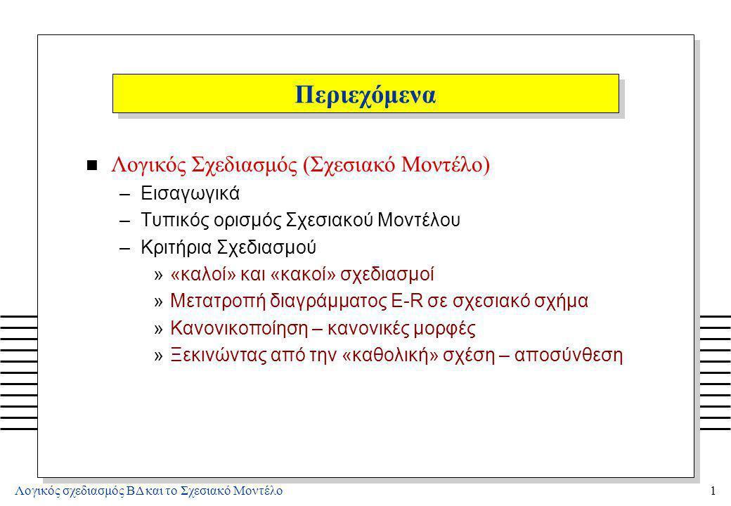 Διαδικασία Ανάπτυξης ΒΔ: Εννοιολογικό Μοντέλο