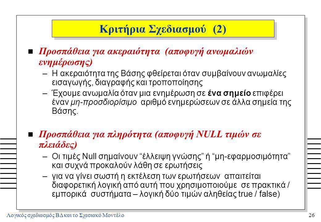 Κριτήρια Σχεδιασμού (3)
