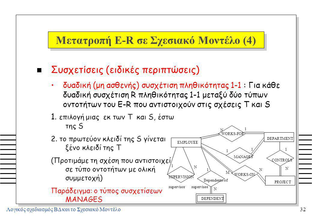 Μετατροπή E-R σε Σχεσιακό Μοντέλο (5)