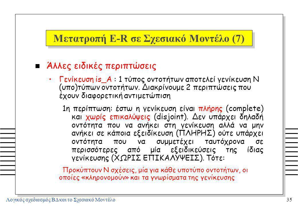 Μετατροπή E-R σε Σχεσιακό Μοντέλο (8)