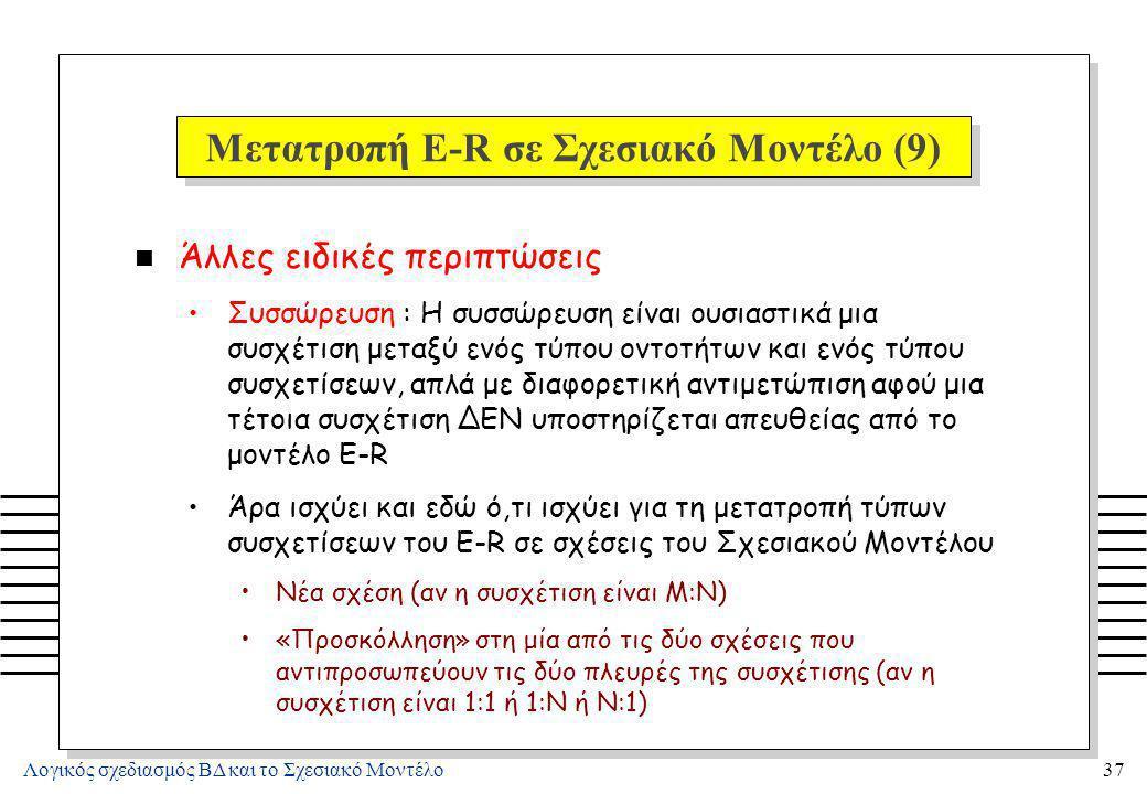 Μετατροπή E-R σε Σχεσιακό Μοντέλο (10)