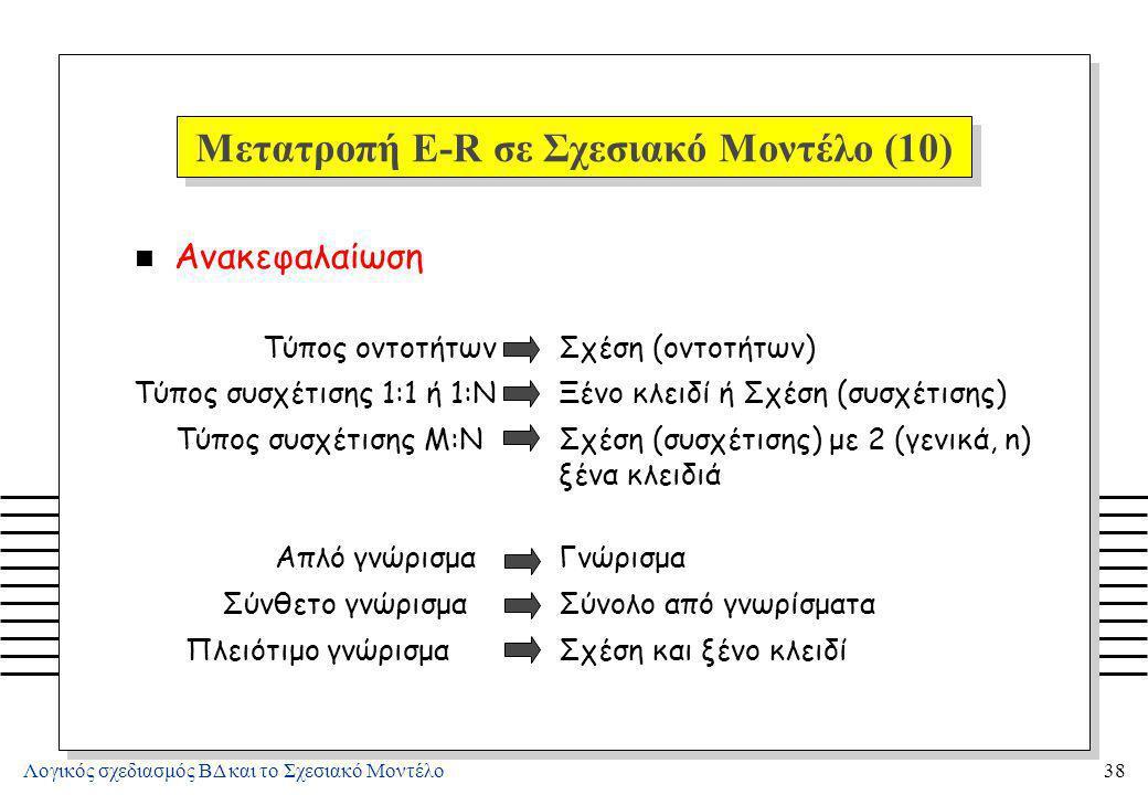 Μετατροπή E-R σε Σχεσιακό Μοντέλο (11)