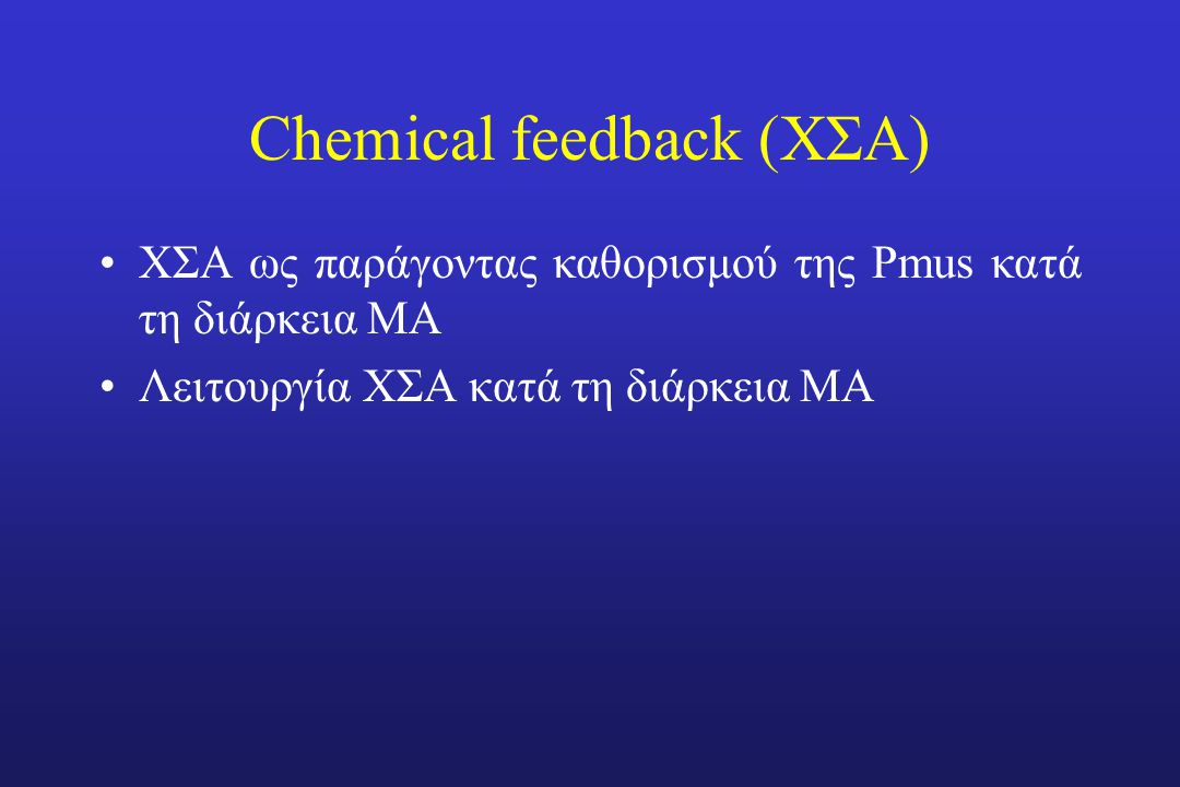 Chemical feedback (ΧΣΑ)