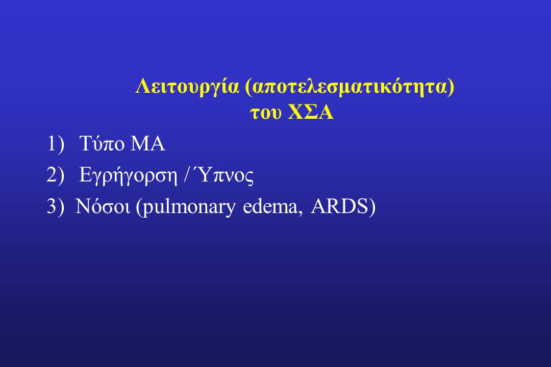 Λειτουργία (αποτελεσματικότητα) του ΧΣΑ