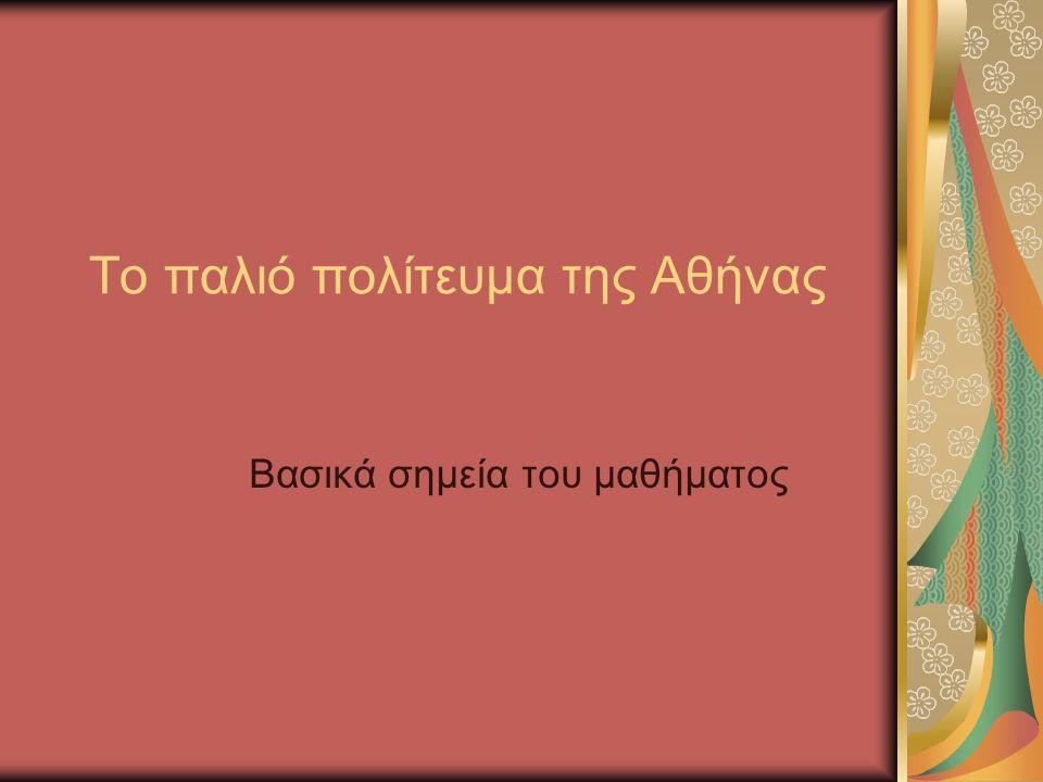 Το παλιό πολίτευμα της Αθήνας