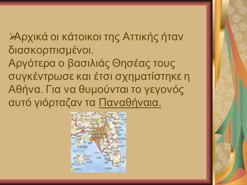 Αρχικά οι κάτοικοι της Αττικής ήταν διασκορπισμένοι