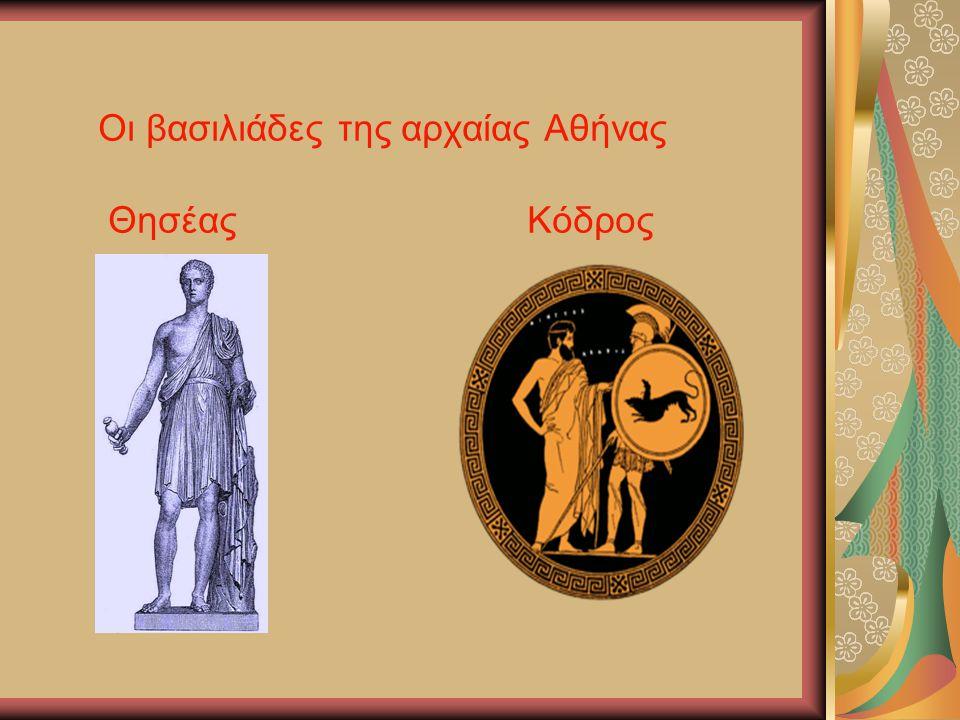 Οι βασιλιάδες της αρχαίας Αθήνας Θησέας Κόδρος