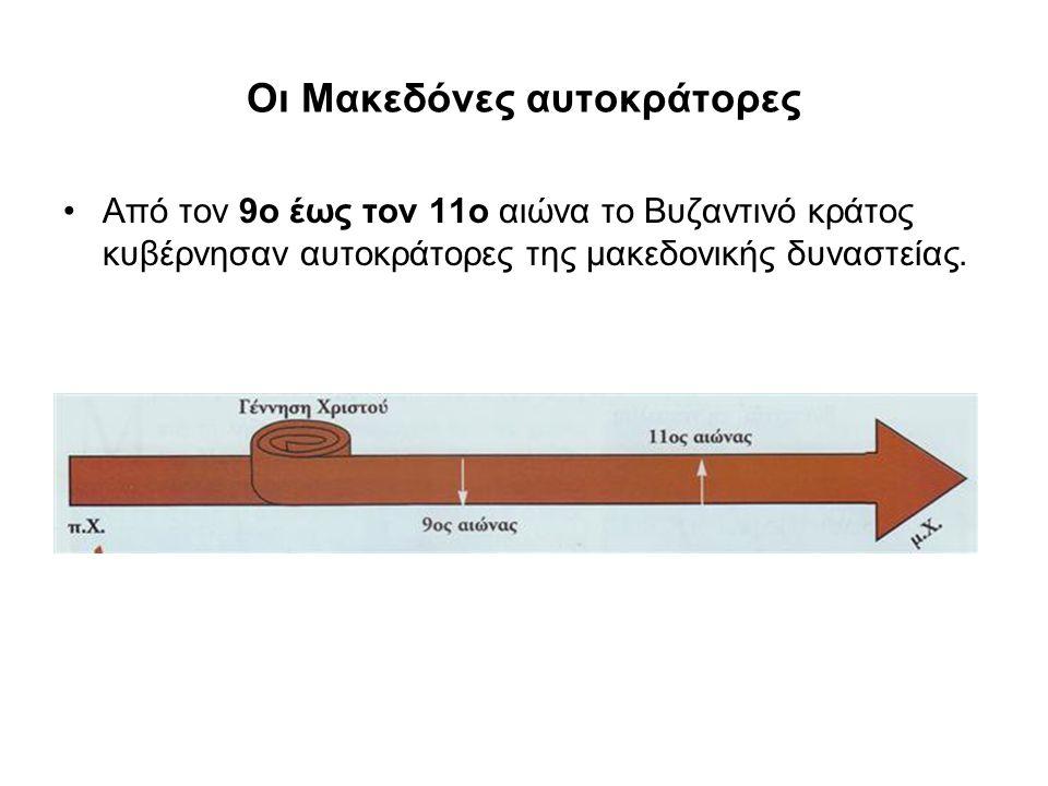 Οι Μακεδόνες αυτοκράτορες