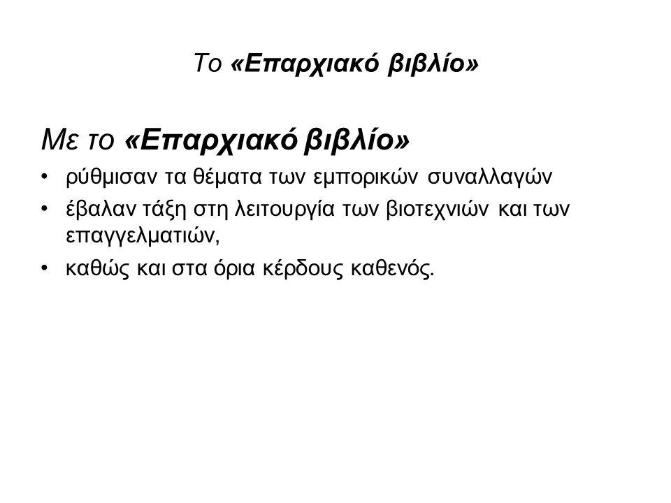 Με το «Επαρχιακό βιβλίο»
