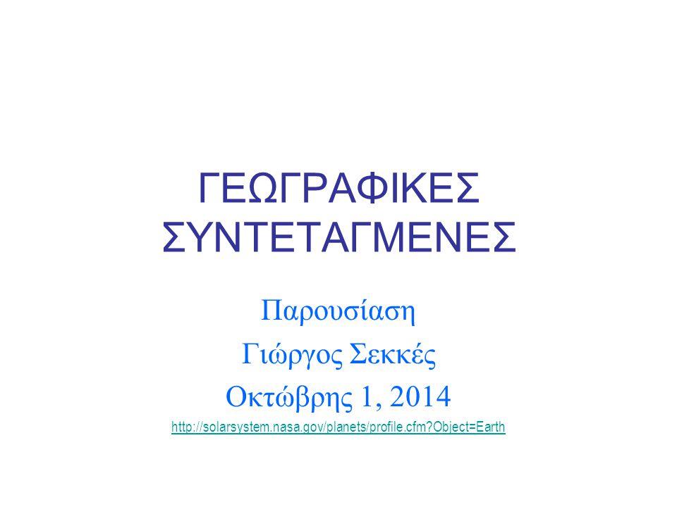 ΓΕΩΓΡΑΦΙΚΕΣ ΣΥΝΤΕΤΑΓΜΕΝΕΣ