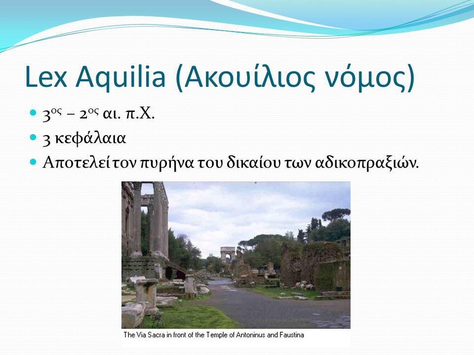 Lex Aquilia (Aκουίλιος νόμος)