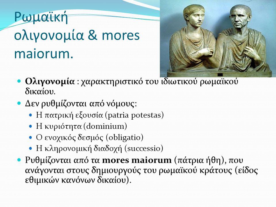 Ρωμαϊκή ολιγονομία & mores maiorum.