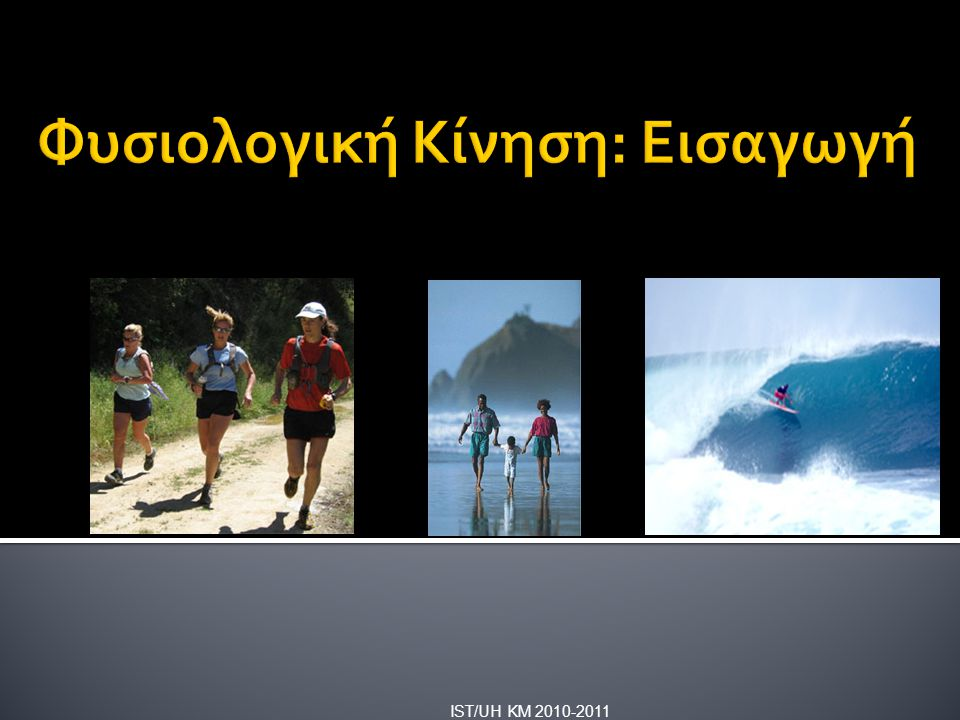 Φυσιολογική Κίνηση: Εισαγωγή