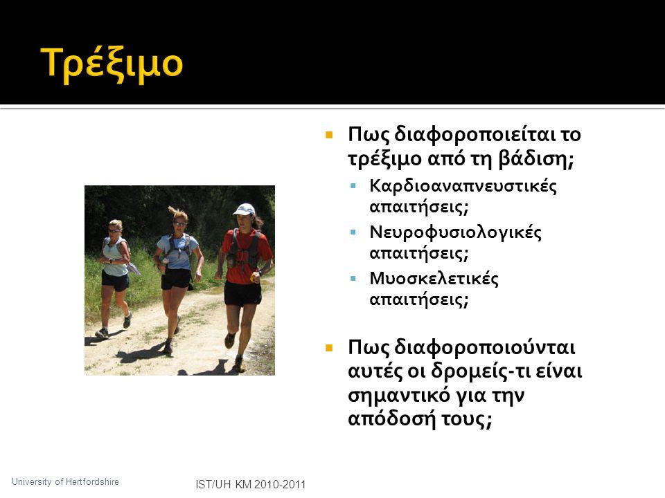 Τρέξιμο Πως διαφοροποιείται το τρέξιμο από τη βάδιση;