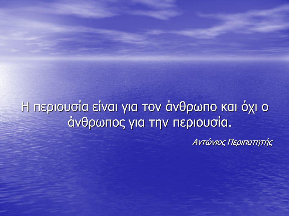 Η περιουσία είναι για τον άνθρωπο και όχι ο άνθρωπος για την περιουσία.