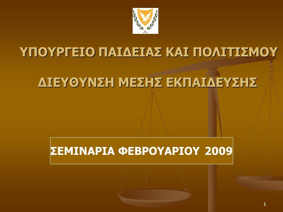 ΣΕΜΙΝΑΡΙΑ ΦΕΒΡΟΥΑΡΙΟΥ 2009