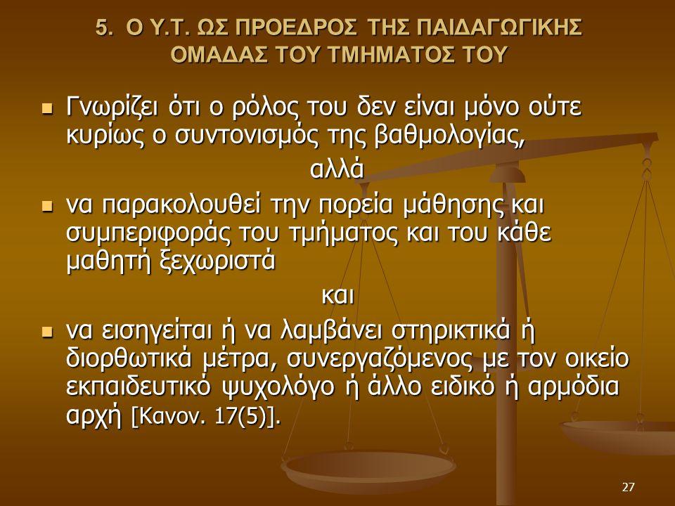 5. Ο Υ.Τ. ΩΣ ΠΡΟΕΔΡΟΣ ΤΗΣ ΠΑΙΔΑΓΩΓΙΚΗΣ ΟΜΑΔΑΣ ΤΟΥ ΤΜΗΜΑΤΟΣ ΤΟΥ