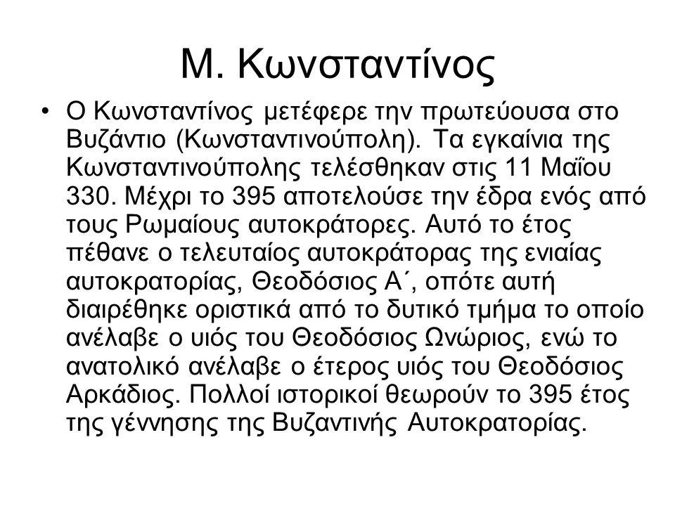 Μ. Κωνσταντίνος
