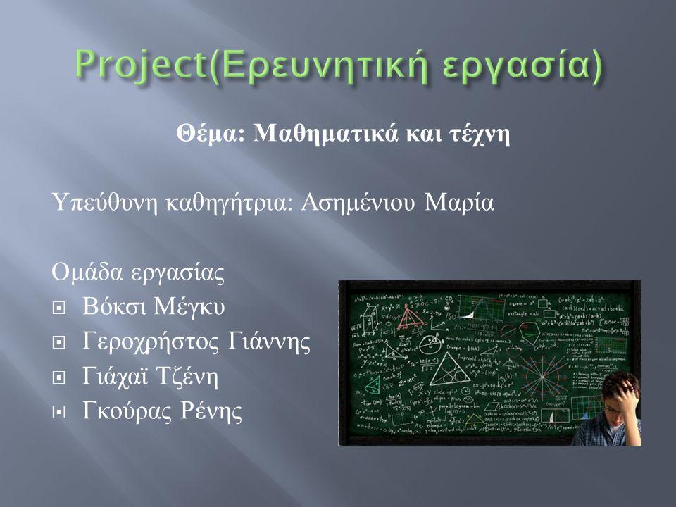 Project(Ερευνητική εργασία)