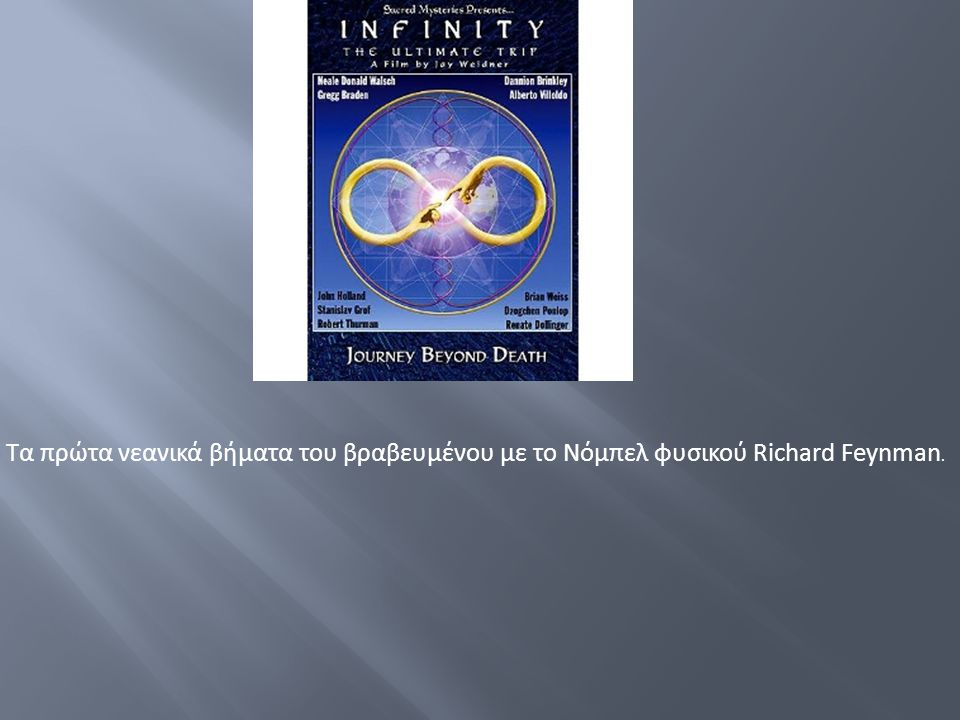 Τα πρώτα νεανικά βήματα του βραβευμένου με το Νόμπελ φυσικού Richard Feynman.